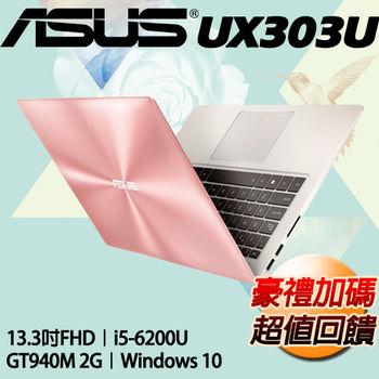ASUS 華碩 UX303UB 13.3吋FHD 第六代i5-6200U 獨顯NV940 2G AC網卡 輕薄筆電 限量玫瑰金