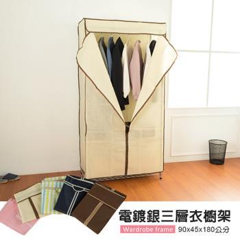 【dayneeds】90x45x180公分 電鍍銀三層衣櫥架/置物架/衣櫥架/鐵架/波浪架/收納架