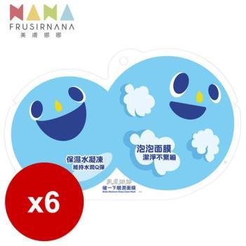 美膚娜娜 啵一下靚潤面膜 藍-泡泡面膜6ml+保濕水凝凍2ml/片x6片