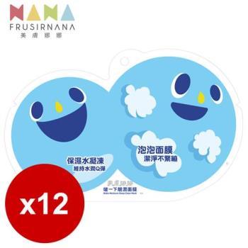 美膚娜娜 啵一下靚潤面膜 藍-泡泡面膜6ml+保濕水凝凍2ml/片x12片