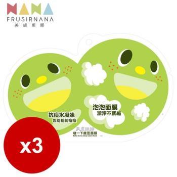美膚娜娜 啵一下靚荳面膜 綠-泡泡面膜6ml+抗痘水凝凍2ml/片x3片