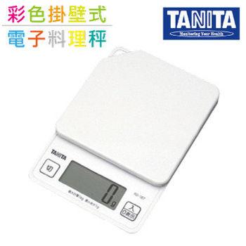 【TANITA】彩色掛壁式電子料理秤-潔淨白
