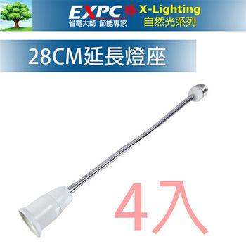 (四入)LED E27 延長 燈座 轉接 28cm