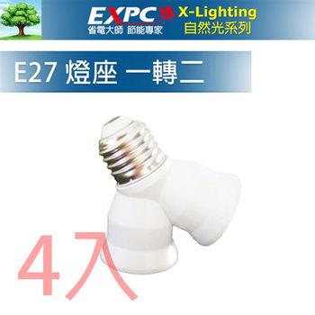 (四入)LED E27 一轉二 雙胞胎 雙頭 燈座 一分二接頭