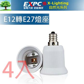 (四入)LED E12 轉 E27 燈座 神明燈 佛堂燈 廟宇燈 轉接