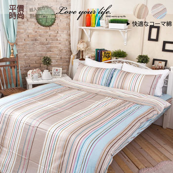 【Domo】特大三件式枕套床包組精梳棉-托斯卡尼 藍