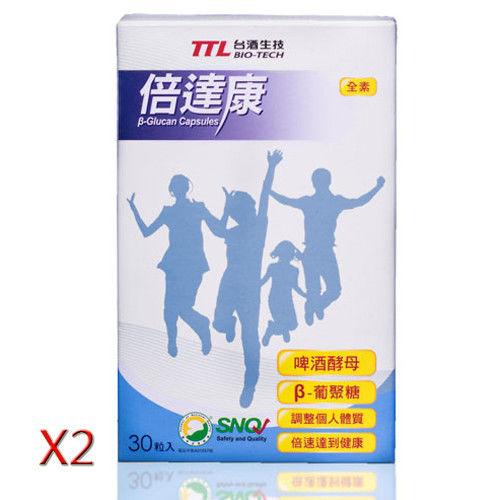 【台酒生技】倍達康 30粒 (2盒) SNQ國家級認證