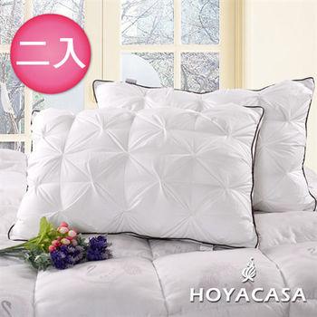 HOYACASA漫步雲端 立體羽絲絨抗菌枕-2入