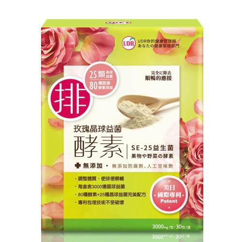 UDR日本專利玫瑰晶球益菌酵素30日入