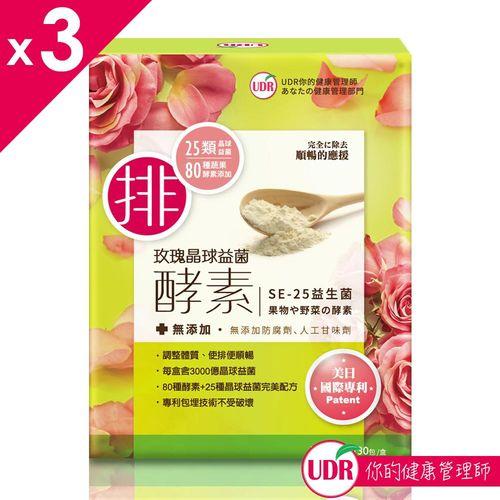 UDR日本專利玫瑰晶球益菌酵素x3盒