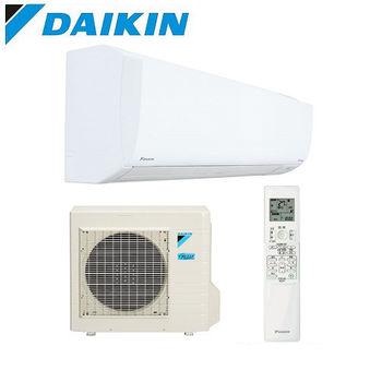 雙重送【DAIKIN大金】7-9坪R32變頻冷暖RXM50NVLT/FTXM50NVLT