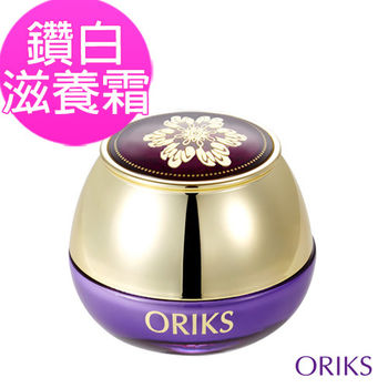 【ORIKS】鑽白奢華滋養霜50ml