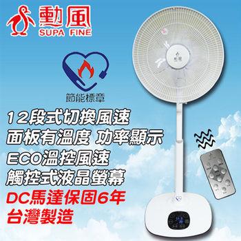 【勳風】 14吋智能直流變頻遙控立扇 HF-1462DC