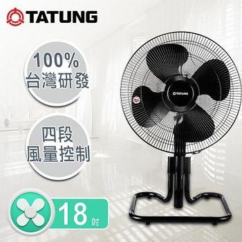 【大同TATUNG】18吋工業立扇TF-N18SG