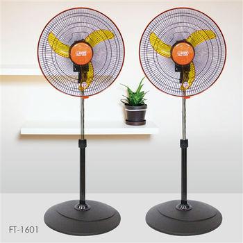 《1+1超值組》【華冠】360度轉八方吹16吋高風速低噪音涼風扇FT-1601
