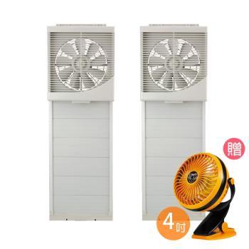 《超值2入組》【永用】10吋窗型吸排風扇/吸排兩用風扇(FC1012)