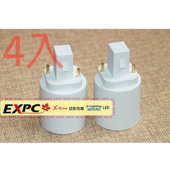 (四入)LED G24轉E27 燈座 轉接