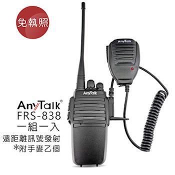 AnyTalk FRS-838 業務型免執照無線對講機