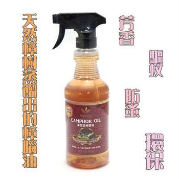 米諾諾 樟腦油/550ml 噴霧式樟腦油