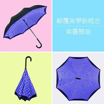 第三代反向傘顛覆美學新概念/彩繪J型把手_超值2入組