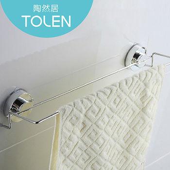 【Tolen陶然居】強力無痕吸盤-Hyco吸哈扣-不鏽鋼毛巾架