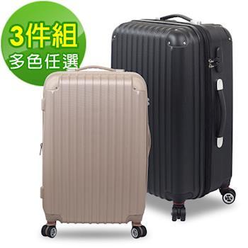 【Travelhouse】奇幻旅程 20+24+28吋ABS硬殼三件組(多色任選)