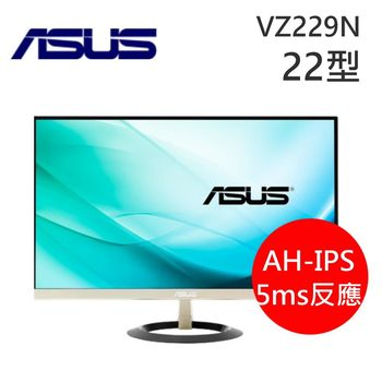 ASUS 華碩 VZ229N 22型超薄IPS 雙介面 寬螢幕