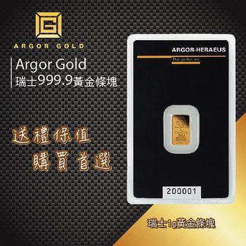 【Argor Gold】瑞士999.9黃金條塊 1g