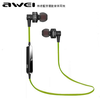 《AWEI》A990BL 智能運動藍牙4.0耳機 贈 XPORTER 手機背帶