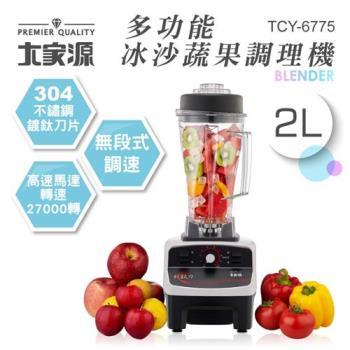 大家源 多功能冰沙蔬果調理機TCY-6775