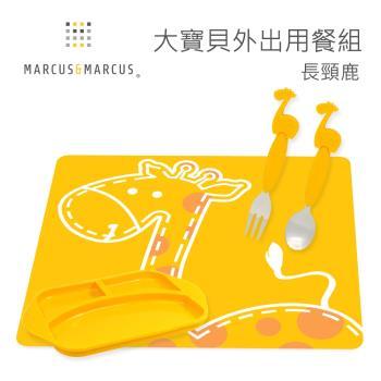 【MARCUS&MARCUS】大寶貝外出用餐組-長頸鹿