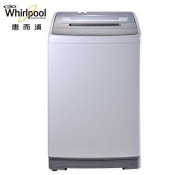 『Whirlpool』☆惠而浦 10公斤直立洗衣機 WV10AN