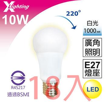 (18入) LED 10W (白光) 燈泡 BSMI 全周光 EXPC X-LIGHTING
