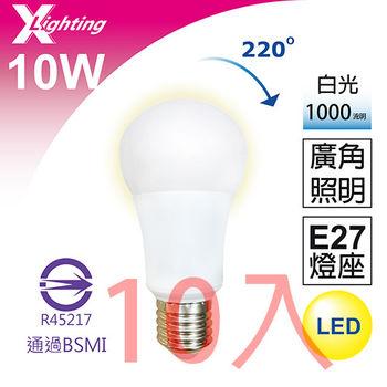 (10入) LED 10W (白光) 燈泡 BSMI 全周光 EXPC X-LIGHTING