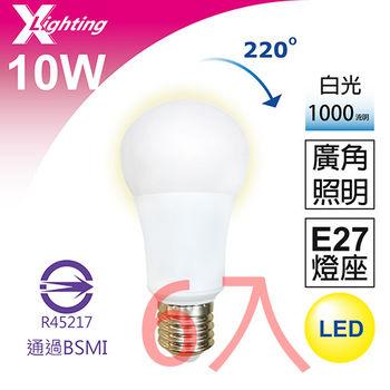 (6入) LED 10W (白光) 燈泡 BSMI 全周光 EXPC X-LIGHTING