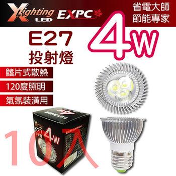 (10入)E27 4W LED (黃光) 投射燈 杯燈 EXPC X-LIGHTING