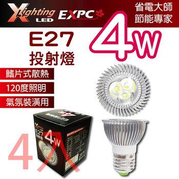 (四入)E27 4W LED (黃光) 投射燈 杯燈 EXPC X-LIGHTING