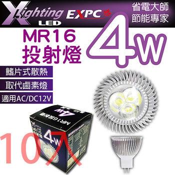 (10入)高亮度 LED MR16 4W 白光(340LM) 射燈 投射燈 杯燈 EXPC X-LIGHTING