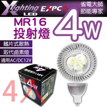 (四入)高亮度 LED MR16 4W 白光(340LM) 射燈 投射燈 杯燈 EXPC X-LIGHTING