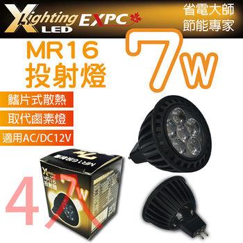 (四入)MR16 7W LED 投射燈 射燈 杯燈 白光 EXPC X-LIGHTING