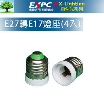 (四入)LED E27轉E17 燈座 轉接