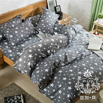 【AGAPE亞加‧貝】《MIT台灣製-閃耀星辰》舒柔棉-涼被單件5*6尺(150*180公分)(百貨專櫃精品)