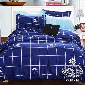 【AGAPE亞加‧貝】《MIT台灣製-族格調-藍》舒柔棉-涼被單件5*6尺(150*180公分)(百貨專櫃精品)