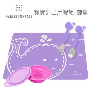 【MARCUS&MARCUS】寶寶外出用餐組-鯨魚