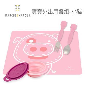 【MARCUS&MARCUS】寶寶外出用餐組-小豬