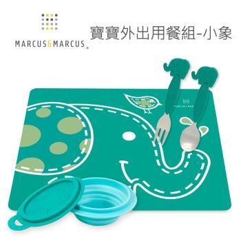 【MARCUS&MARCUS】寶寶外出用餐組-小象