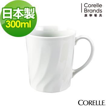 【美國康寧CORELLE】Sculptured 褶邊300ML馬克杯