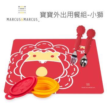 【MARCUS&MARCUS】寶寶外出用餐組-小獅