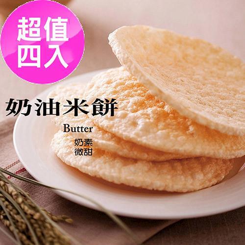 【米大師】寶寶鮮爆米餅優惠組 (寶寶x2+奶油x2)