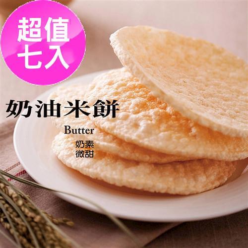 【米大師】寶寶鮮爆米餅優惠組 - 任選7入